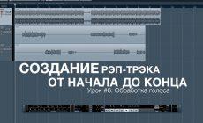 Урок #6: Обработка голоса